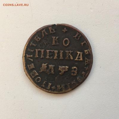 Копейка Петра 1707 года. - 8A9CAB9A-7E62-4F6E-A0D1-754D650515CD