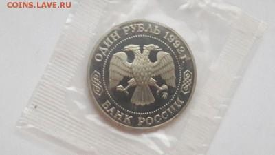1р 1992г Лобачевский пруф запайка, до 25.07 - О Лобачевский-2