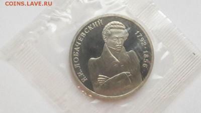 1р 1992г Лобачевский пруф запайка, до 25.07 - О Лобачевский-1