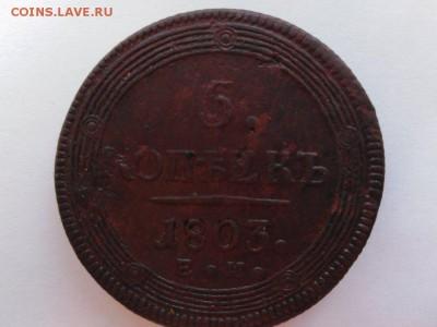 5 копеек  ЕМ кольцевик 1803 - копейка