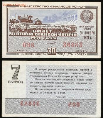 ДенВещ Лотерея 1971 года 7 выпуск - 24.07 22:00 мск - 4