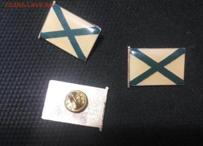 Андреевский флаг на цанге. ВМФ 3*2см Фикс - IMG_20190625_003511