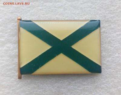 Андреевский флаг на цанге. ВМФ 3*2см Фикс - IMG_20190601_000647