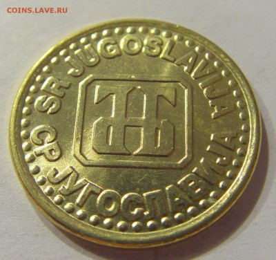 1 динар 1994 UNC Югославия №1 26.07.2019 22:00 МСК - CIMG5340.JPG