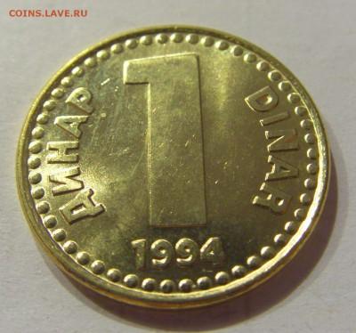 1 динар 1994 UNC Югославия №1 26.07.2019 22:00 МСК - CIMG5338.JPG