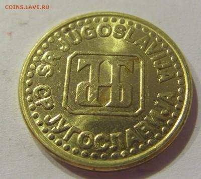 5 пара 1994 Югославия №1 26.07.2019 22:00 МСК - CIMG5389.JPG