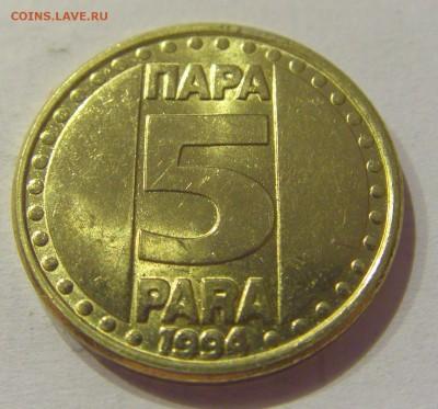 5 пара 1994 Югославия №1 26.07.2019 22:00 МСК - CIMG5387.JPG