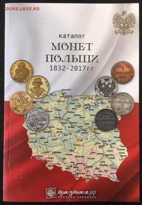 Каталог монет Польши, до 23 июля 2019 года 22:00 МСК - польша