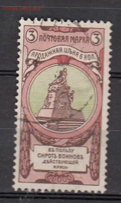 Россия 1904 в пользу сирот воинов 3 коп зубц 12*12,5 - 444