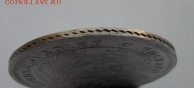 25 копеек 1849г СПБ. до 27.07.2019 - 49сс