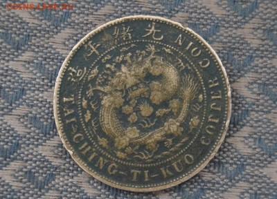 Китай 2 монеты. - DSC08581.JPG
