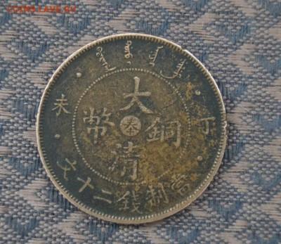 Китай 2 монеты. - DSC08582.JPG