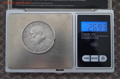 Китай 2 монеты. - DSC08585.JPG