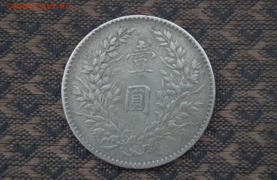 Китай 2 монеты. - DSC08584.JPG