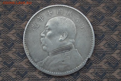 Китай 2 монеты. - DSC08583.JPG