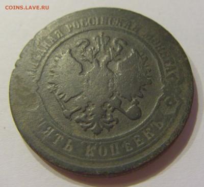 5 копеек 1870 Россия с выбитой цифрой 7 №1 27.07.19 22:00 М - CIMG5575.JPG