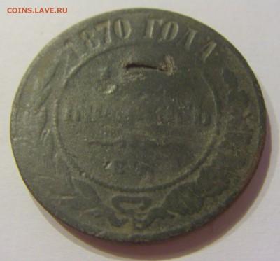 5 копеек 1870 Россия с выбитой цифрой 7 №1 27.07.19 22:00 М - CIMG5573.JPG