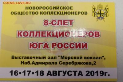 Слёт в Новороссийске. - i