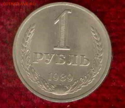 монеты из моего раздела на погодовку ссср - 21 рубль 1989 г