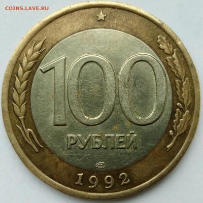 100  рублей 1992 лмд - IMG_20190724_185803
