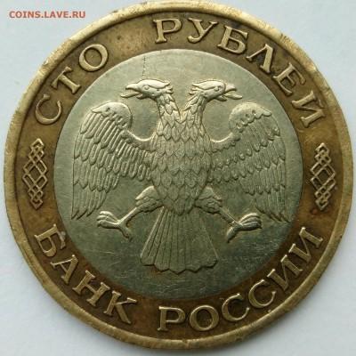 100  рублей 1992 лмд - IMG_20190724_185900