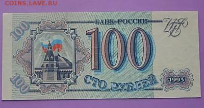 "100 рублей 1993 г. ""АБ"" и 1000 рублей 1995 г. ""АА"" - 5.JPG"