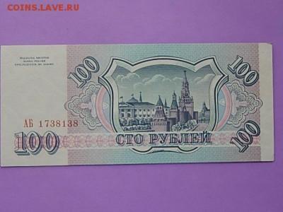 "100 рублей 1993 г. ""АБ"" и 1000 рублей 1995 г. ""АА"" - 6.JPG"