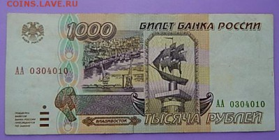 "100 рублей 1993 г. ""АБ"" и 1000 рублей 1995 г. ""АА"" - 7.JPG"