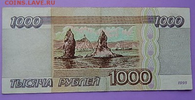 "100 рублей 1993 г. ""АБ"" и 1000 рублей 1995 г. ""АА"" - 8.JPG"