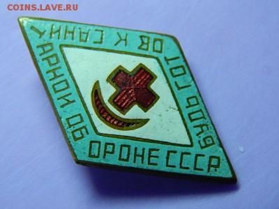 Значки СССР - NI3 021