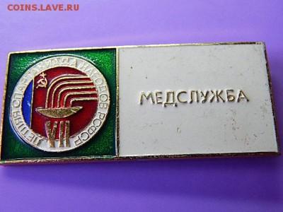 Значки СССР - NI3 023