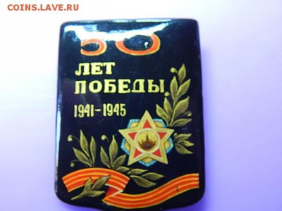 Значки СССР - NI3 025