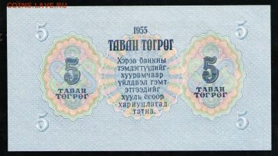 МОНГОЛИЯ 5 ТУГРИКОВ 1955 UNC - 6 001