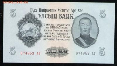 МОНГОЛИЯ 5 ТУГРИКОВ 1955 UNC - 5 001