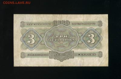 3 червонца 1932 до 30,07,2019 22:00 МСК - Фото774