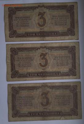 3 червонца 1937 3 шт до 30,07,2019 22:00 МСК - IMG_20190726_144322