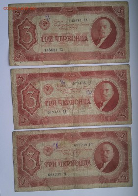3 червонца 1937 3 шт до 30,07,2019 22:00 МСК - IMG_20190726_144303
