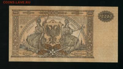 10 000 рублей 1919 Главное командование ЮГ  30,07,2019 22:00 - Фото803