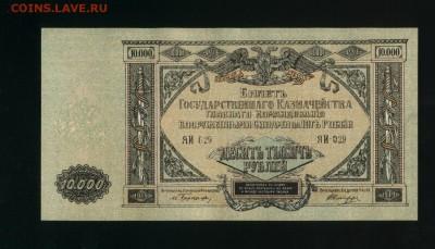 10 000 рублей 1919 Главное командование ЮГ  30,07,2019 22:00 - Фото802