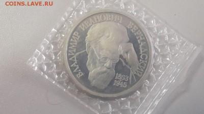 1р 1993г Вернадский пруф запайка, до 01.08 - О Вернадский-1
