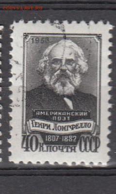 СССР 1958 Лонгфелло 1м до 31 07 - 994