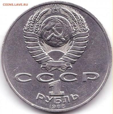 1 рубль Толстой 1988г. - 1 рубль Толстой 1988г. (2)