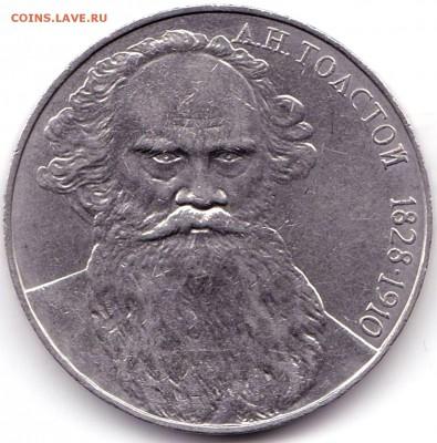 1 рубль Толстой 1988г. - 1 рубль Толстой 1988г.