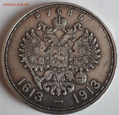 1 рубль 1913 монета или кружек - 20190726_114119