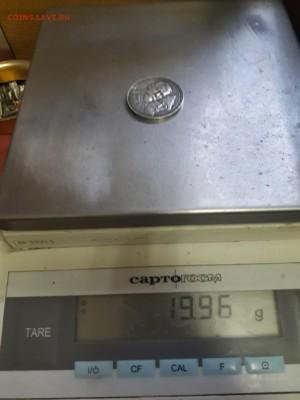1 рубль 1913 монета или кружек - 20190726_105917