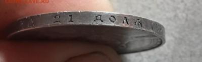 1 рубль 1913 монета или кружек - 20190726_103650