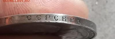 1 рубль 1913 монета или кружек - 20190726_103825