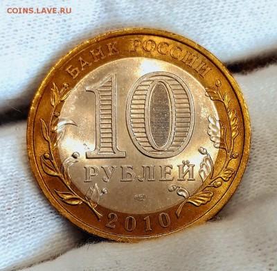 10 рублей 2010 года Пермский Край - TCPq3KLhXpE