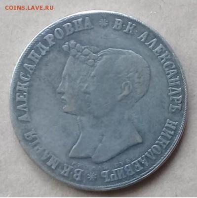 Предмет похожий на 1 Рубль 1841 г. (свадебный) - 1 Рубль 1841