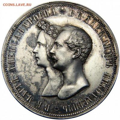 Предмет похожий на 1 Рубль 1841 г. (свадебный) - image